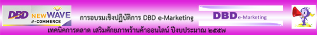 dbd verified ?????????????? e-commerce